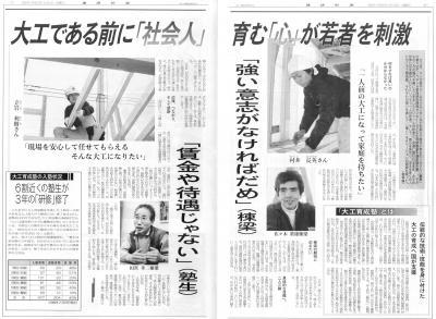 大工塾建通新聞