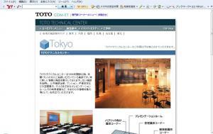 TOTOテクニカルセンター